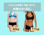 体重の落とし方は筋肉と運動を男女でします。