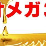 オメガ3系脂肪酸の摂取量とサプリの紹介です