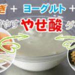 玉ねぎヨ-グルトと納豆のお知らせします。