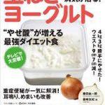 玉ねぎヨ-グルトのレシピの紹介です。
