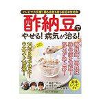 【酢納豆】でダイエットの効果の秘密は===