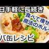 【サバ缶ダイエット】はレシピと効果で体重減少の謎にお答えします。