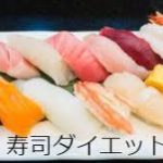 寿司ダイエットは食べ方と順番で体重減少のお知らせです。