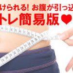 【ゼロトレ】内容は口コミで体重減少の方法をお伝えします。