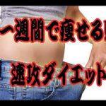 【1週間ダイエット方法ス-プ】で体重減少の秘密です。