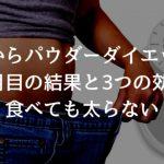 おからパウダーダイエット方法で体重減少の効果は。