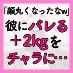 チャラダイエットの効果で体重減少です。
