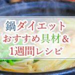ダイエット鍋の方法は食事とメニユ-で体重減少です(続2)。